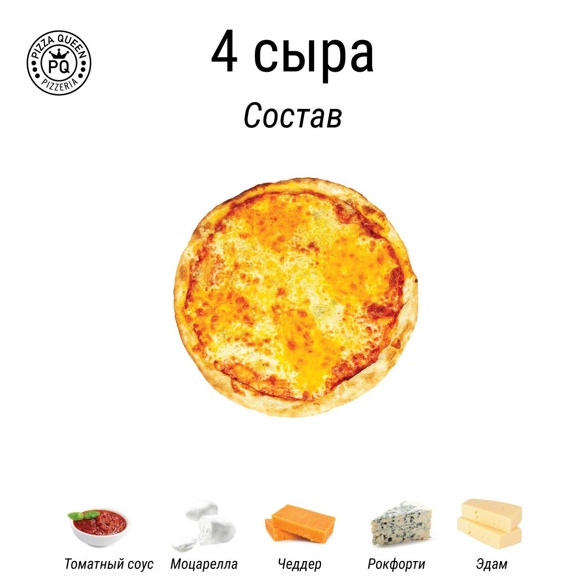 4 сыра калифорнийская Pizza Queen